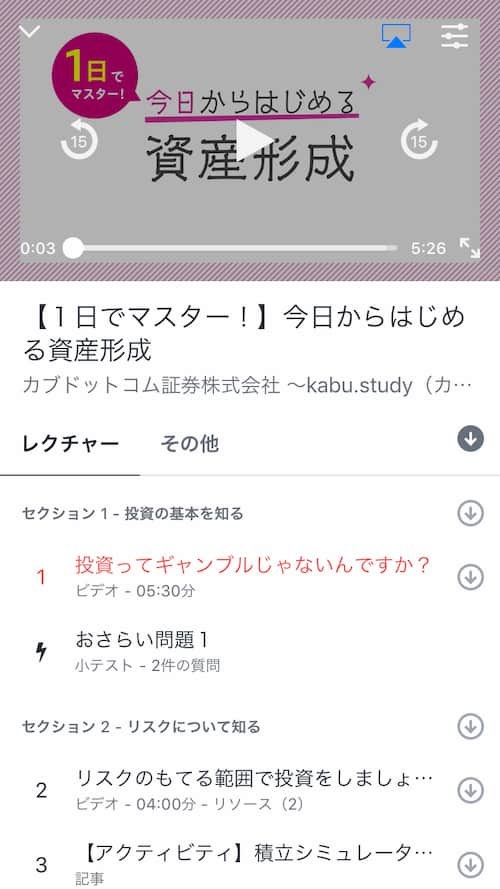 Kabustudyのスマホ画面1