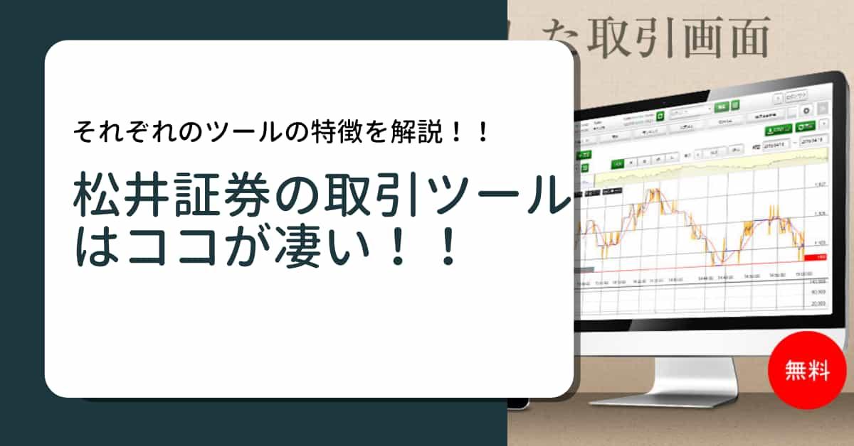 ツール 株価 変動