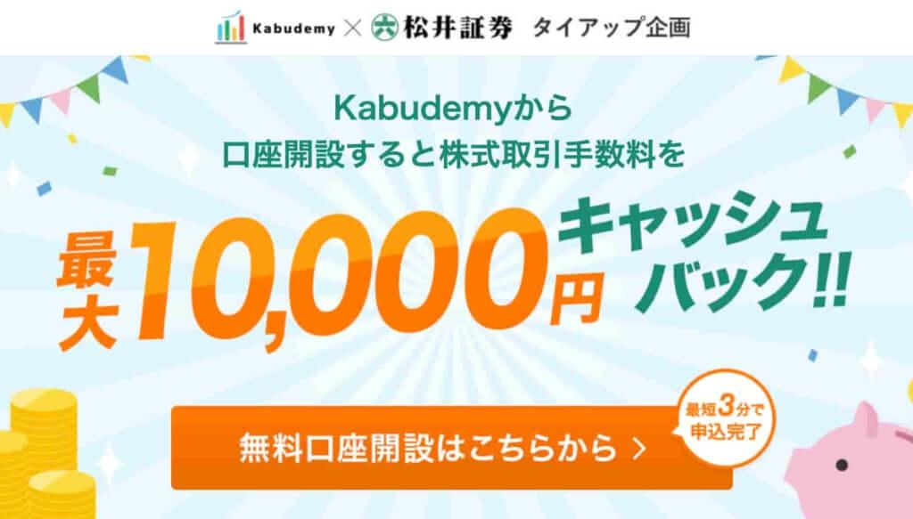 岩井コスモ証券 口座開設 キャンペーン